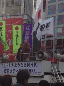 NHK protest