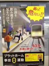 drunk on platform poster